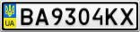 Номерной знак - BA9304KX