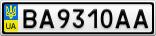 Номерной знак - BA9310AA
