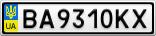 Номерной знак - BA9310KX