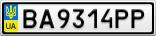 Номерной знак - BA9314PP