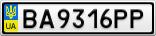 Номерной знак - BA9316PP