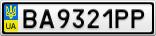 Номерной знак - BA9321PP