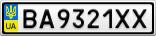 Номерной знак - BA9321XX