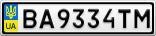 Номерной знак - BA9334TM