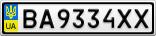 Номерной знак - BA9334XX