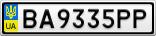 Номерной знак - BA9335PP