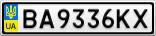 Номерной знак - BA9336KX