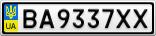 Номерной знак - BA9337XX