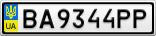 Номерной знак - BA9344PP