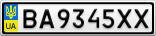 Номерной знак - BA9345XX