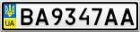 Номерной знак - BA9347AA