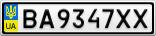 Номерной знак - BA9347XX