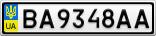Номерной знак - BA9348AA