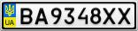 Номерной знак - BA9348XX