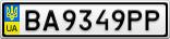 Номерной знак - BA9349PP