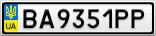 Номерной знак - BA9351PP