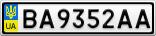Номерной знак - BA9352AA