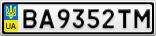 Номерной знак - BA9352TM