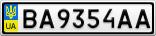 Номерной знак - BA9354AA