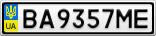 Номерной знак - BA9357ME