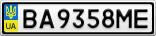 Номерной знак - BA9358ME