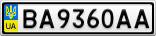 Номерной знак - BA9360AA