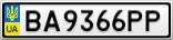 Номерной знак - BA9366PP