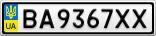 Номерной знак - BA9367XX