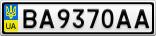 Номерной знак - BA9370AA