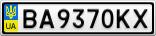 Номерной знак - BA9370KX