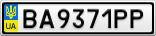 Номерной знак - BA9371PP