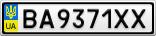 Номерной знак - BA9371XX