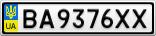 Номерной знак - BA9376XX
