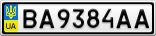 Номерной знак - BA9384AA