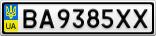 Номерной знак - BA9385XX