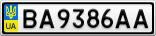 Номерной знак - BA9386AA