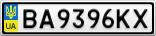 Номерной знак - BA9396KX