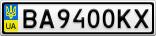 Номерной знак - BA9400KX