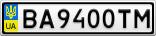 Номерной знак - BA9400TM
