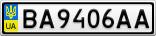 Номерной знак - BA9406AA