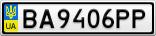 Номерной знак - BA9406PP