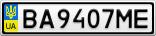 Номерной знак - BA9407ME