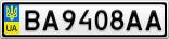 Номерной знак - BA9408AA
