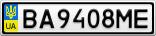 Номерной знак - BA9408ME