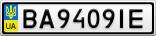 Номерной знак - BA9409IE