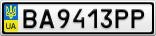 Номерной знак - BA9413PP