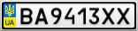 Номерной знак - BA9413XX