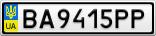 Номерной знак - BA9415PP