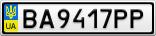 Номерной знак - BA9417PP