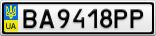 Номерной знак - BA9418PP